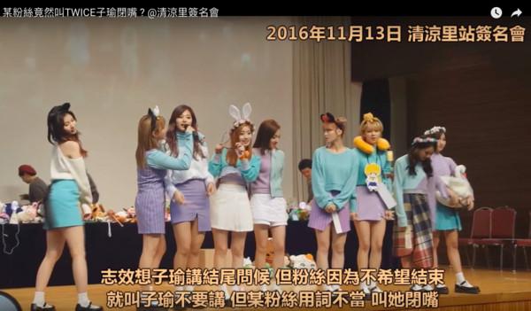 子瑜在TWICE簽名會遭喊「閉嘴!」 40秒尷尬影片流出