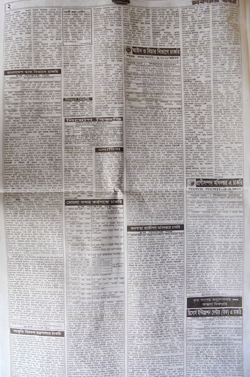 circular circular in Bangladesh,all jobs,new job today, newspaper,ngo job circular, chakrir dak, bd job news bangla, chakrir khobor, bd govt chakrir khobor,engineering job in Bangladesh,