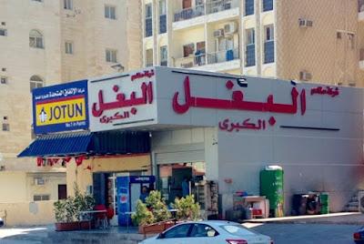 مطعم البغل | المنيو وارقام التواصل لجميع فروع الكويت