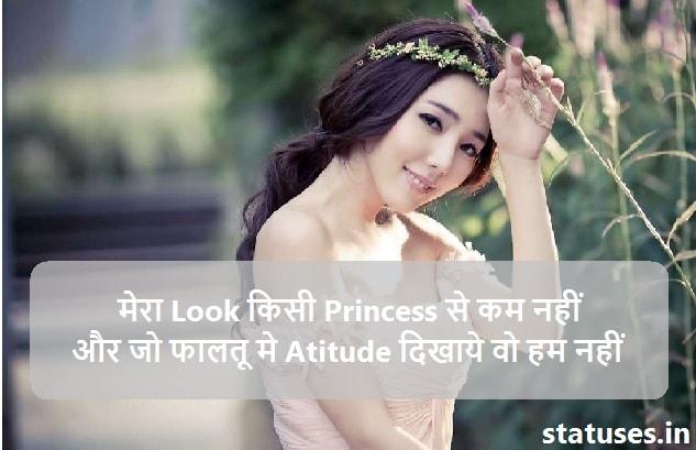 girly attitude status in hindi