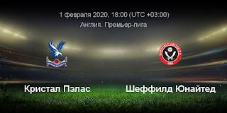 Кристал Пэлас – Шеффилд Юнайтед смотреть онлайн бесплатно 01 февраля 2020 прямая трансляция в 18:00 МСК.