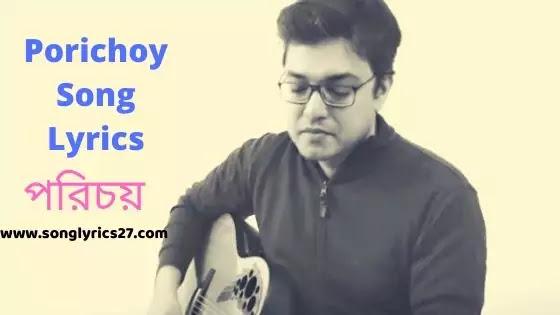 Porichoy Anupam Lyrics