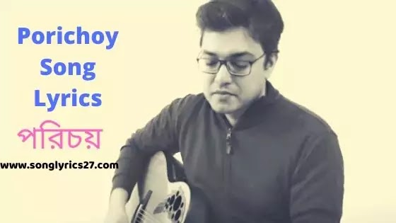 Anupam Roy | Porichoy Lyrics In Bangla And English | Porichoy