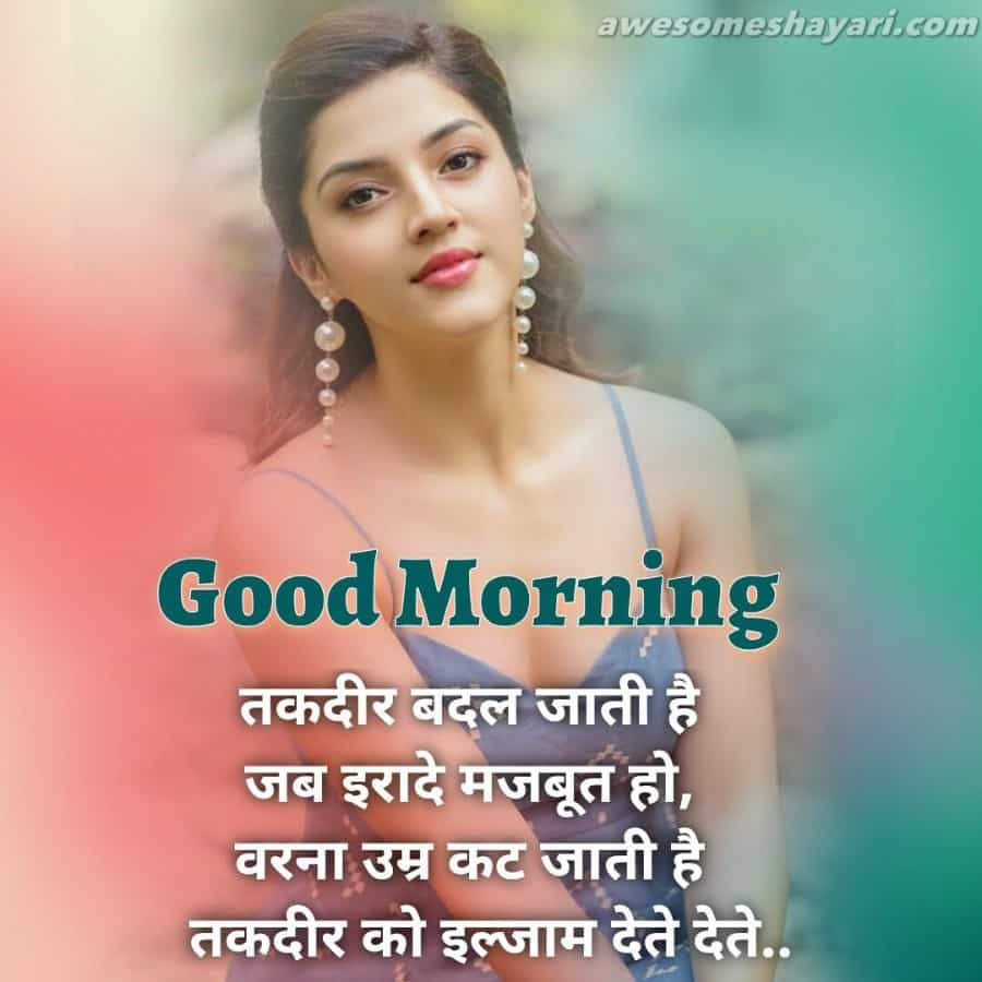 good morning images with quotes for whatsapp, shayari on beauty