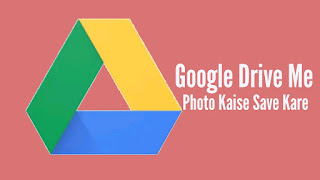 Google Drive Me Photo Kaise Save Kare