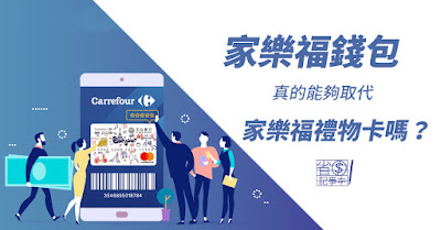 https://savingmoneyforgood.blogspot.com/2019/07/Carrefour-wallet.INTRO.html