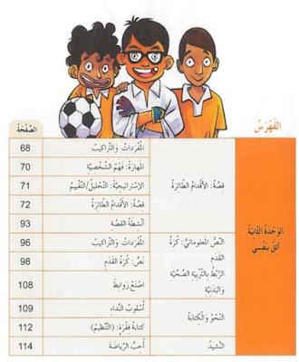 فهرس كتاب اللغة العربية للصف الثالث الامارات 2018