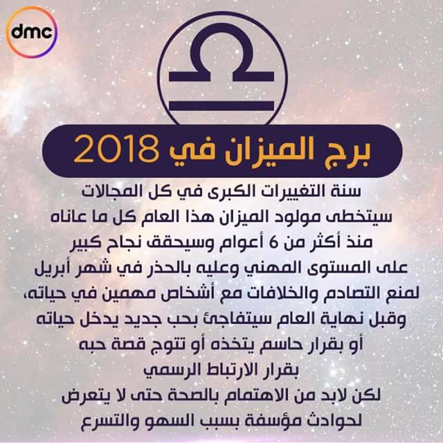 برج الميزان 2019