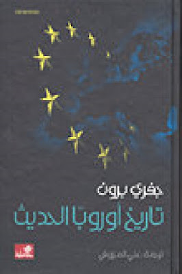 كتاب تاريخ الحضارة الفينيقية الكنعانية pdf