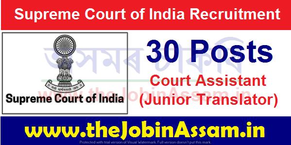 Supreme Court of India Recruitment 2021: 30 Court Assistant (Junior Translator) Vacancies