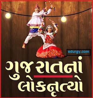 Gujarat Loknrutiya PDF Book 2021