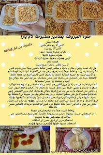 حلويات ام وليد للاعراس.oum walid halawiyat 119