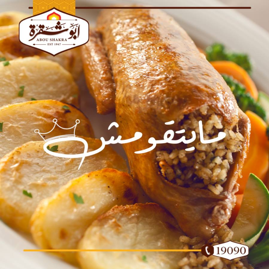 أسعار منيو و رقم عنوان فروع مطعم ابو شقرة Abou Shakra