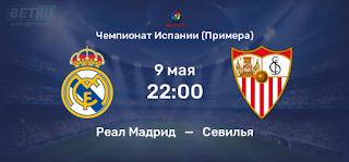 Реал Мадрид – Севилья где СМОТРЕТЬ ОНЛАЙН БЕСПЛАТНО 09 МАЯ 2021 (ПРЯМАЯ ТРАНСЛЯЦИЯ) в 22:00 МСК.