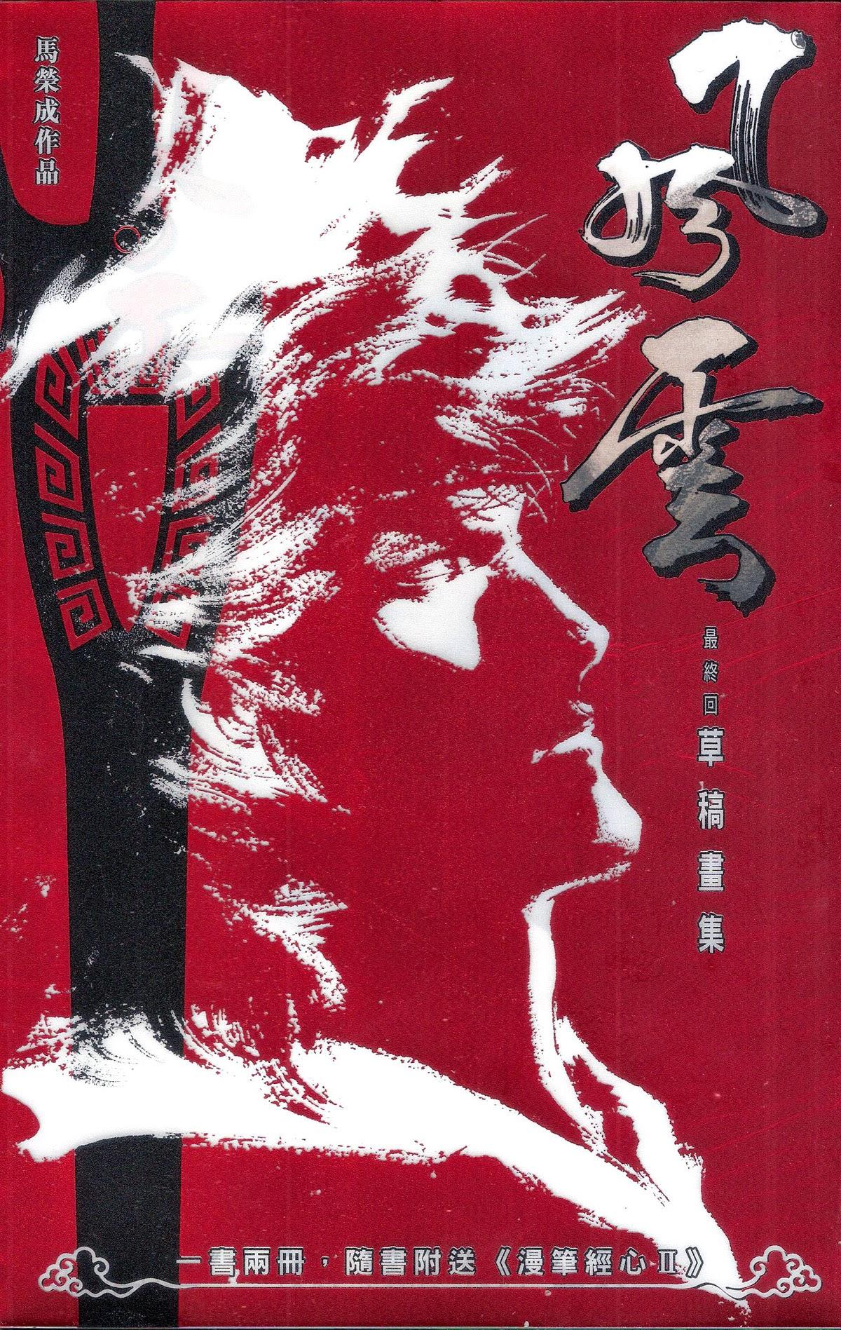 Phong Vân chap 675 - Trang 78