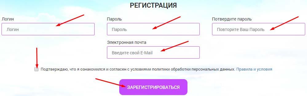 Регистрация в CryptoLux 2