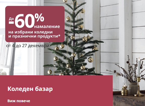 KEA Коледн Базар и Разпродажба