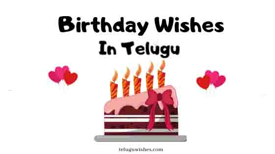 50+ Birthday Wishes In Telugu