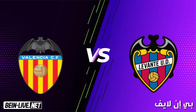 مشاهدة مباراة ليفانتي وفالنسيا بث مباشر اليوم بتاريخ 12-03-2021 في الدوري الاسباني