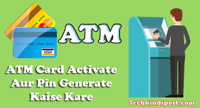 New ATM Card Ka PIN Generate Aur Activate Kaise Kare