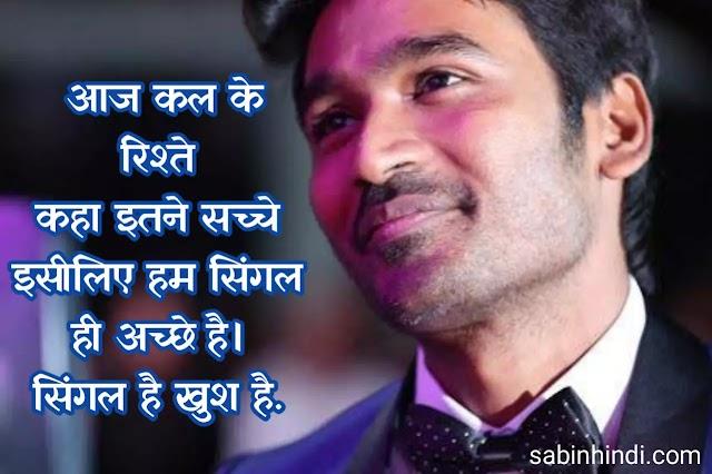 99+सिंगल कोट्स हिंदी/Single Quotes Hindi/Single Status  Hindi/Single Boy Shayari Hindi(april 2021)