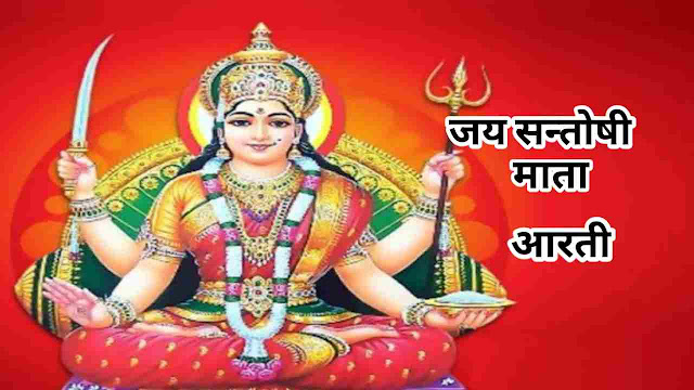 जय सन्तोषी माता Santoshi Mata Ki Aarti Hindi LYRICS