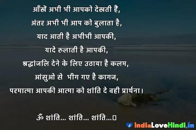 death shradhanjali sms in hindi