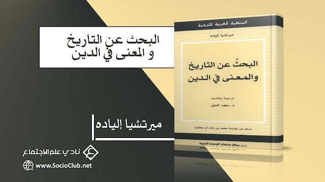 البحث عن التاريخ و المعنى في الدين PDF