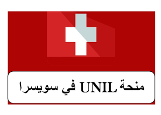 UNIL Masters scholarship in Switzerland 2020 (funded)