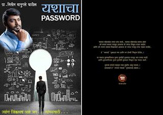 Yashacha Password Part 2