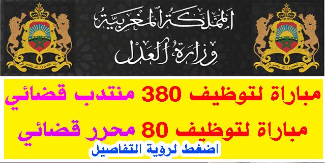 مباراة توظيف 380 منتدب قضائي و80 محرر قضائي من الدرجة الثالثة 2020