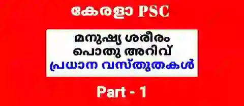 Kerala PSC മനുഷ്യ ശരീരം പൊതുഅറിവ് പ്രധാന വസ്തുതകൾ