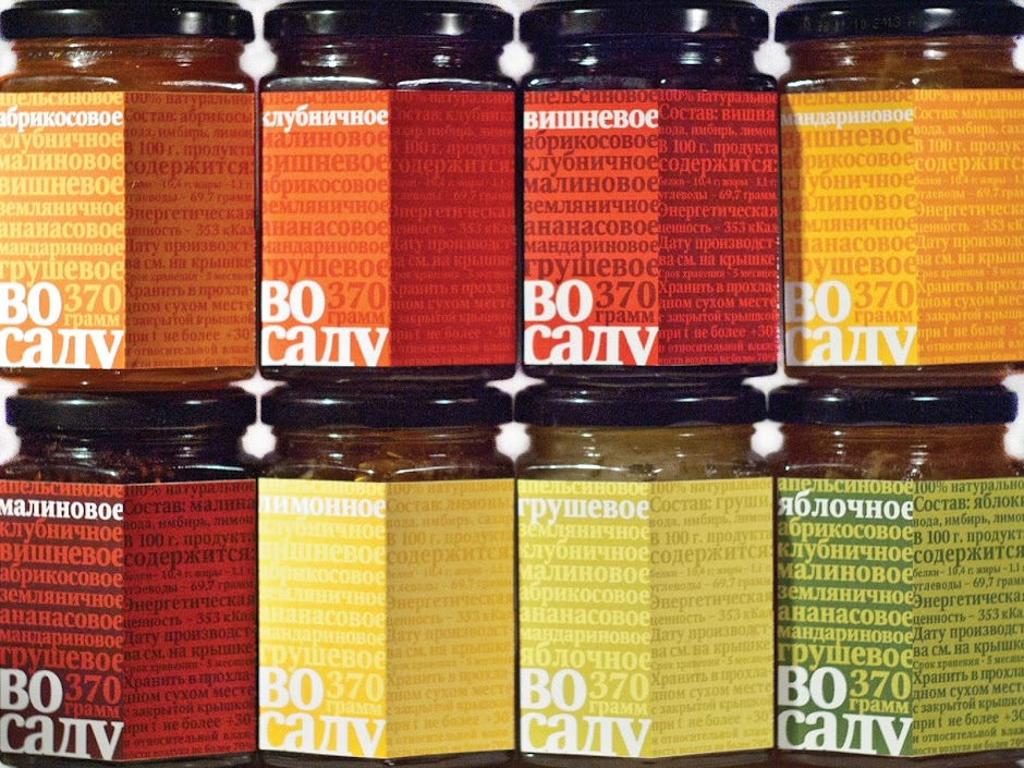 Vo Sadu Jam packaging design