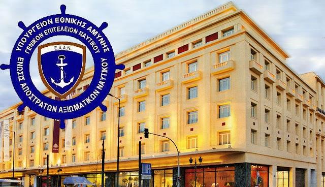 Νέα παρέμβαση στον ΥΕΘΑ για τον καταμερισμό εσόδων των Μ.Τ. από ΕΑΑΝ -Τι αναφέρει