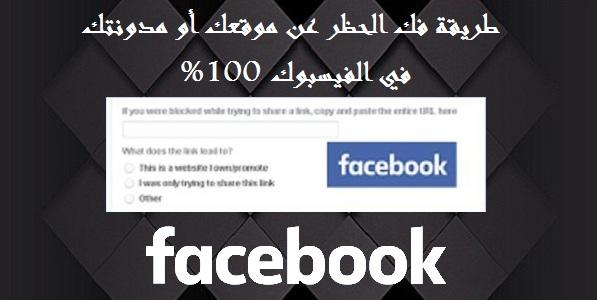 الحل الوحيد لفك الحظر عن رابط موقعك أو مدونتك في فيسبوك 100%