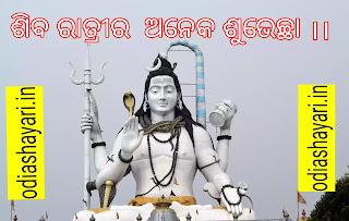 Odia Shivaratri image