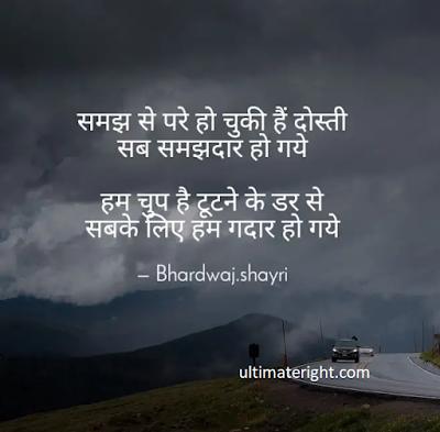 DOSTI SHAYARI STATUS IN HINDI