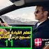 تعلم القيادة في الدنمارك - الدرس الحادي عشر (11)