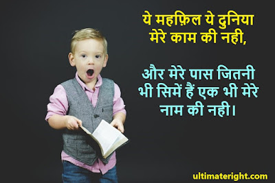 top best Funny Shayari Hindi status
