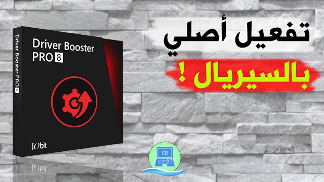 سيريال تفعيل أصلي لبرنامج Driver Booster 8.1 - برنامج تثبيت وتحديث التعريفات مجانًا