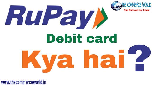Rupay debit card, Rupay card, Rupay cum debit card, debit card