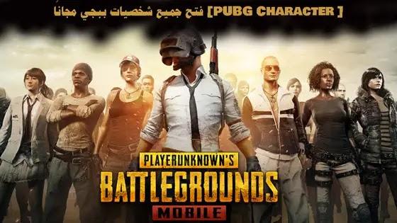فتح جميع شخصيات ببجي مجانًا [PUBG Character ]