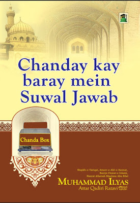 Chandy k Baray Mein Suwal Jawab pdf in Roman-Urdu