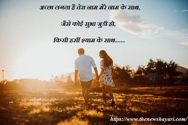 Ladki Ko Impress Karne Ki Shayari English