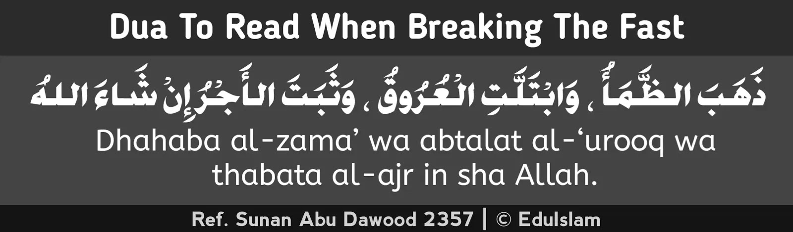 Authentic dua for breaking fast