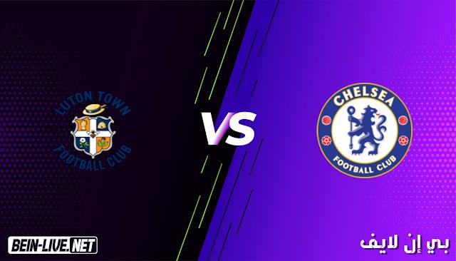 مشاهدة مباراة تشيلسي و ليوتن تاون بث مباشر اليوم بتاريخ 24-01-2021  كأس الاتحاد الأنجليزي
