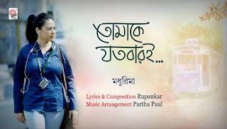 Tomake Jotobari Lyrics (তোমাকে যতবারই) Madhurima - Rupankar
