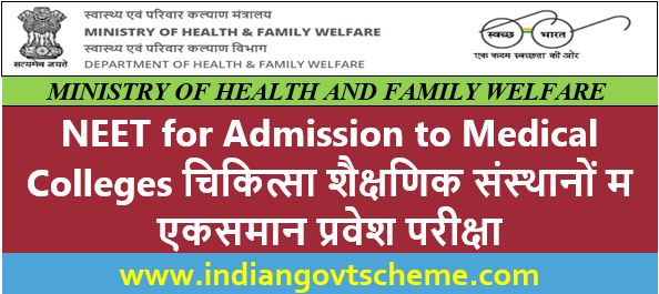 NEET+for+Admission+to+Medical+Colleges