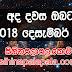 Ada dawase lagna palapala 2018-12-25 | ලග්න පලාපල