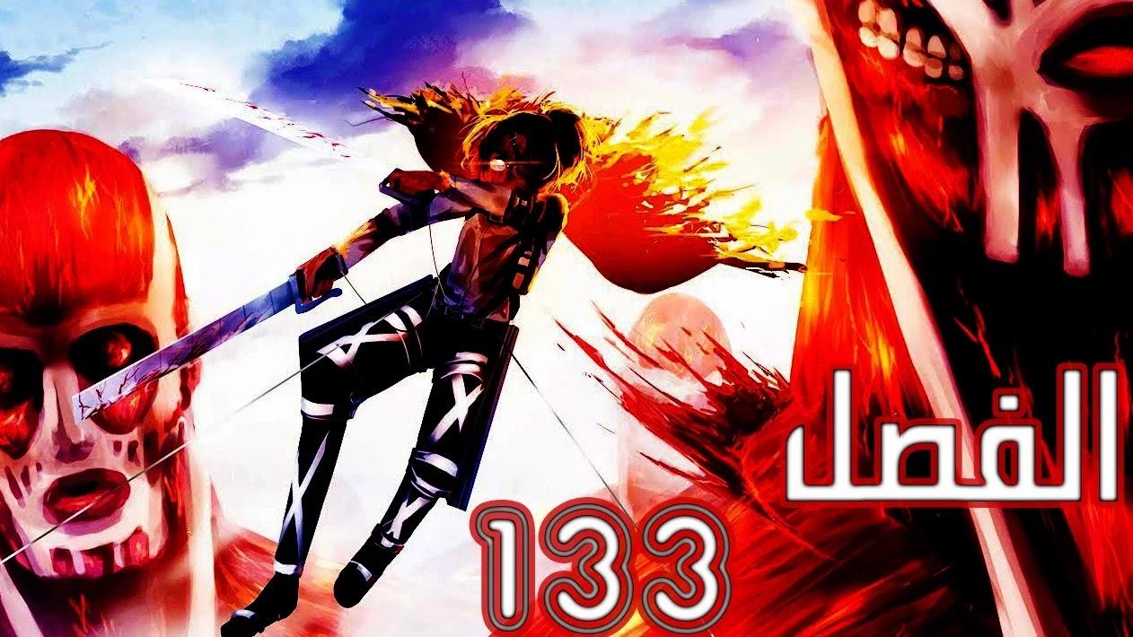 مانجا هجوم العمالقة الفصل 133